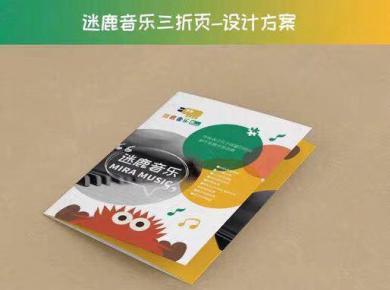 济南折页设计