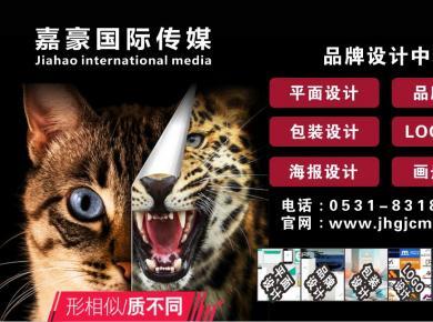 济南形象广告设计